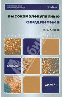 Высокомолекулярные соединения. Учебник для бакалавров - Вячеслав Киреев