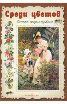 Эмиль Дебо - Среди цветов. Рассказы старого садовника обложка книги