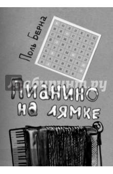 Пианино на лямке - Поль Берна