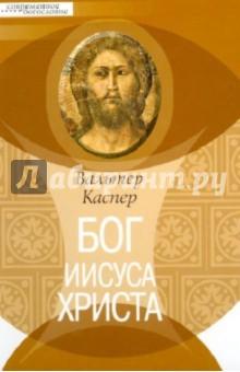 Бог Иисуса Христа - Вальтер Каспер