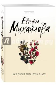 Как свежи были розы в аду - Евгения Михайлова