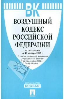 Воздушный кодекс Российской Федерации по состоянию на 25 января 2013 г.