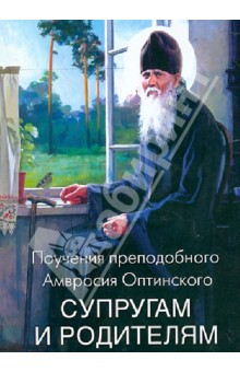 Поучения преподобного Амвросия Оптинского супругам и родителям