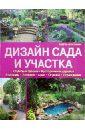Андреа Кристманн - Дизайн сада и участка обложка книги