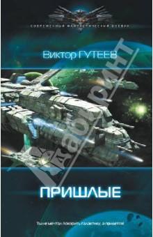 Пришлые - Виктор Гутеев