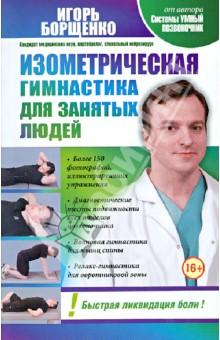 Изометрическая гимнастика для занятых людей - Игорь Борщенко