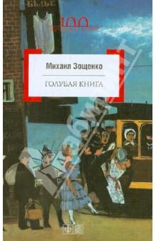 Голубая книга - Михаил Зощенко