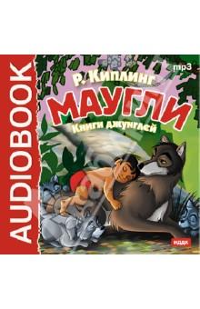 Купить аудиокнигу: Редьярд Киплинг: Маугли (CDmp3, читает Аркадий Бухмин, на диске)