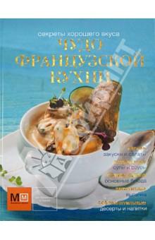 Купить Чудо французской кухни ISBN: 978-5-271-44065-6
