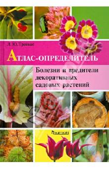 Болезни и вредители декоративных садовых растений. Атлас-определитель - Любовь Трейвас