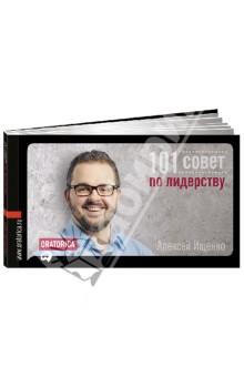 101 совет по лидерству - Алексей Ищенко
