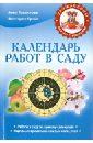 Гаврилова, Крейс - Календарь работ в саду обложка книги