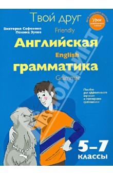 Твой друг - английская грамматика. Пособие для эффективного изучения и тренировки грамматики 5-7 кл. - Сафонова, Зуева