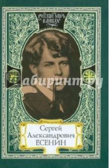 Сергей Александрович Есенин. Издательство: Русский мир, 2013 г.