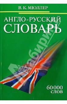 Англо-русский словарь 60 000 слов - Владимир Мюллер