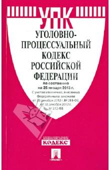 Уголовно-процессуальный кодекс РФ по состоянию на 25.01.13 года
