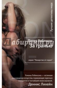 За гранью - Питер Робинсон