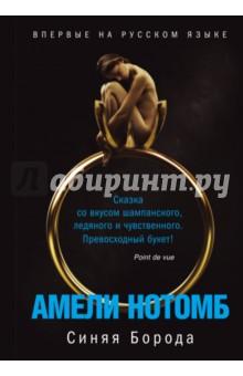 Синяя Борода - Амели Нотомб