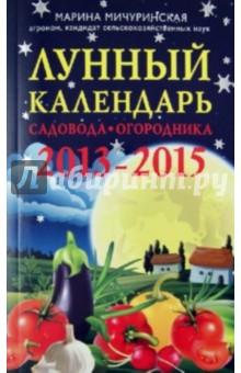 Лунный календарь садовода-огородника 2013-2015 - Марина Мичуринская