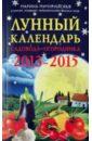 Марина Мичуринская - Лунный календарь садовода-огородника 2013-2015 обложка книги