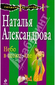 Небо в шоколаде - Наталья Александрова