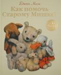 Джейн Хисси - Как помочь Старому Мишке? обложка книги