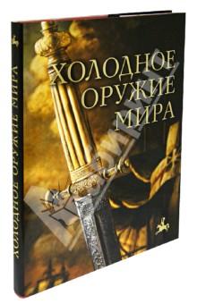 Холодное оружие мира - Дмитрий Алексеев