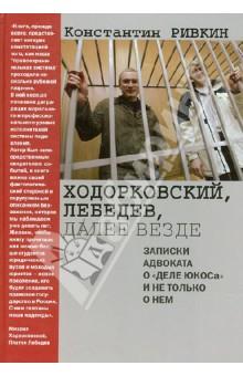 Ходорковский, Лебедев, далее везде. Записки адвоката о деле ЮКОСа и не только о нем - Константин Ривкин