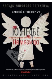 Купить Ю Несбё: Немезида ISBN: 978-5-389-05269-7