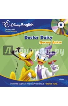 Доктор Дейзи +(CD)
