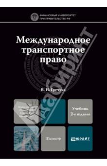 Международное транспортное право - Владимир Гречуха