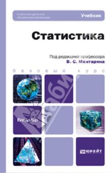 Статистика. Учебник для бакалавров - Мхитарян, Агапова, Ильенкова