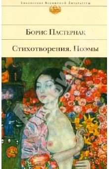 Стихотворения. Поэмы - Борис Пастернак