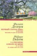 Белая свитка: Роман, рассказы - Петр Краснов