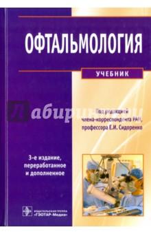 Офтальмология. Учебник - Сидоренко, Либман, Гусева
