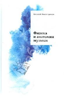 Физика и анатомия музыки - Алексей Насретдинов
