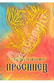 Просинец. Стихотворения и проза - Полина Рожнова