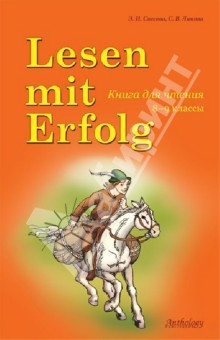 Купить Снегова, Лимова: Lesen mit Erfolg: Книга для чтения на немецком языке ISBN: 978-5-94962-218-6