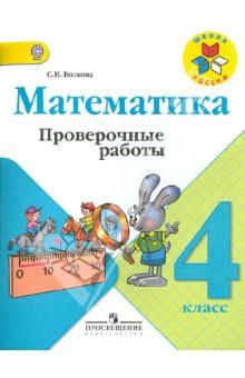 Математика. 4 класс. Проверочные работы. ФГОС - Светлана Волкова