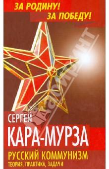 Русский коммунизм. Теория, практика, задачи - Сергей Кара-Мурза
