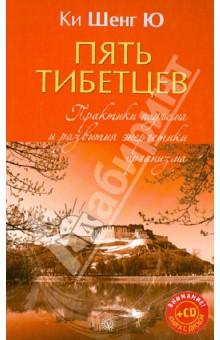 Пять тибетцев. Практики подъема и развития энергетики организма (+CD) - Шенг Ки