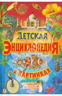 Детская энциклопедия в картинках - Патрисия Меннен
