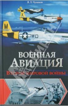 Военная авиация Второй мировой войны - Ян Чумаков
