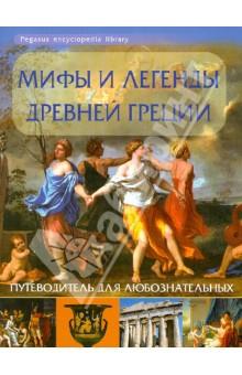 Мифы и легенды Древней Греции: путеводитель для любознательных