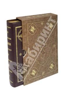 Библия (каноническая). Книги Священного Писания Ветхого и Нового Завета (1140)