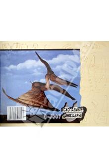 Птеранодон (S-J007) ISBN: 6937890511207  - купить со скидкой