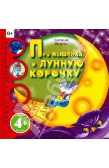 Про мышонка и лунную корочку - Екатерина Жданова