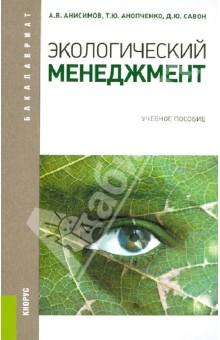 Экологический менеджмент. Учебное пособие - Анисимов, Савон, Анопченко