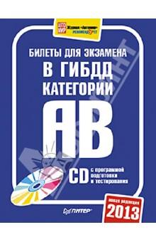 Билеты для экзамена в ГИБДД 2013. Категории А и B (+CD)