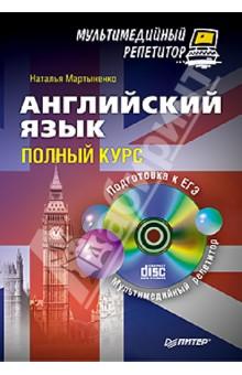Английский язык. Полный курс. Мультимедийный репетитор (+CD) - Наталья Мартыненко